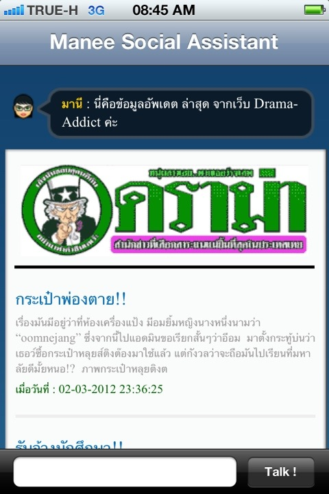 20120303-085541 AM.jpg