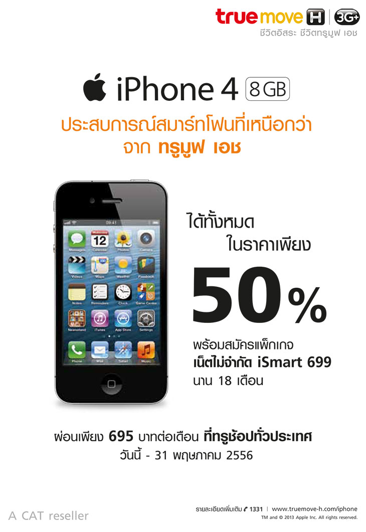 iphone4-8G-shop-lvD_01(1)