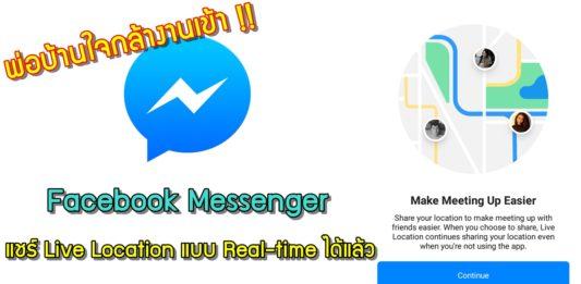 วิธีแชร์ Live Location บน Facebook Messenger