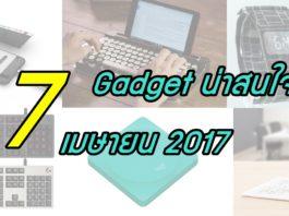 7 Gadget น่าสนใจ เมษายน 2017