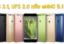วิธีเช็ก Huawei P10, P10 Plus, Mate 9