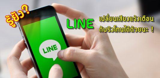 วิธีเปลี่ยนริงโทน LINE