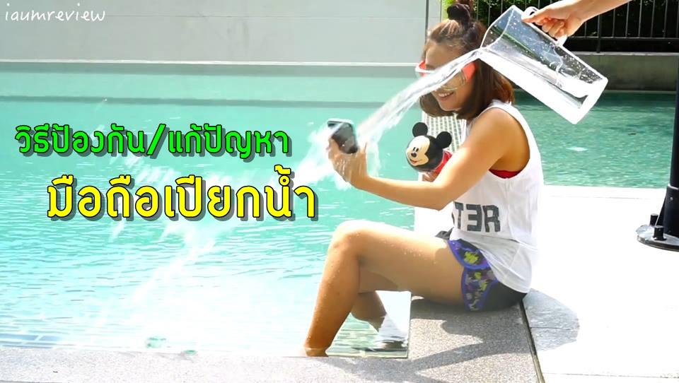 วิธีป้องกันมือถือเปียกน้ำ