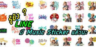 LINE Music Sticker