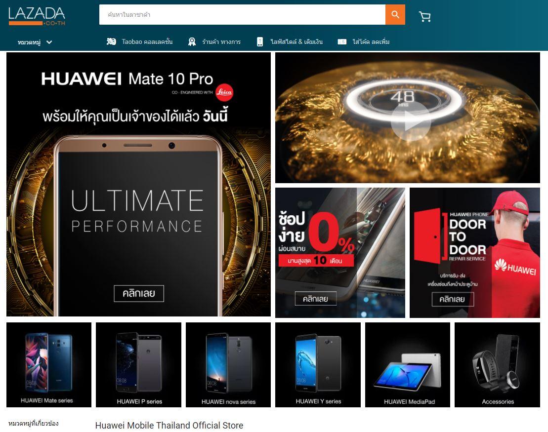 รีบก่อนหมดโปร! Huawei บน Lazada จัดโค้ดส่วนลดและของแถม
