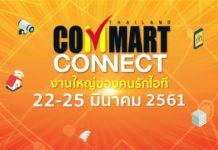 Commart Connect 2018