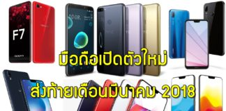 Vivo Oppo Huawei HTC