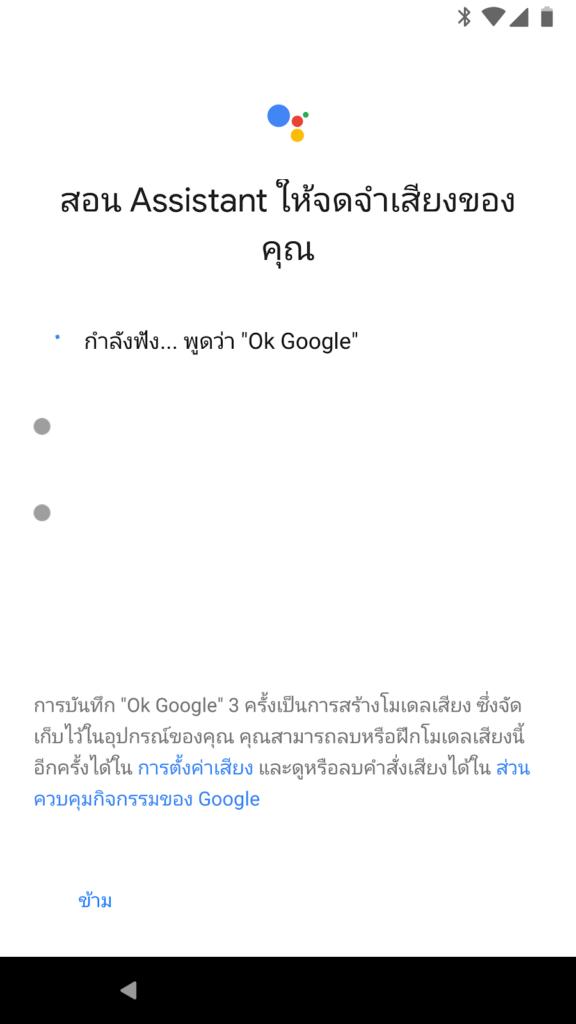 Google Assistant ไทย