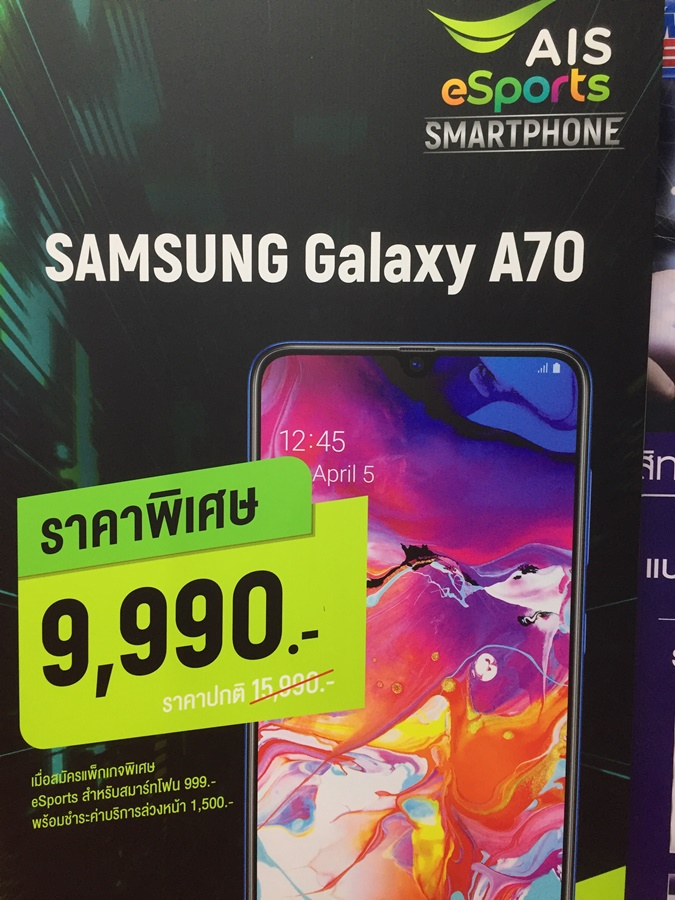 Galaxy A70 eSports AIS