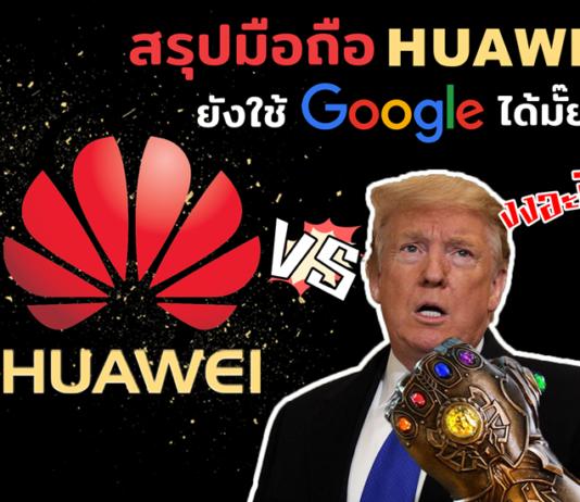 มือถือ Huawei ยังใช้ Google ได้ไหม