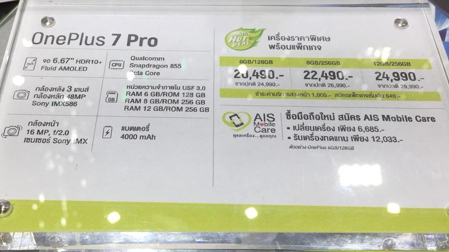 oneplus7 pro ais mobile expo