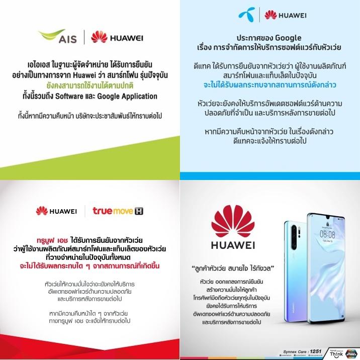ค่ายมือถือ ยืนยัน Huawei ใช้งานได้ปกติ