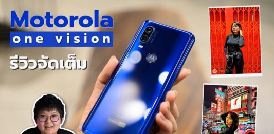Moto One Vision Review