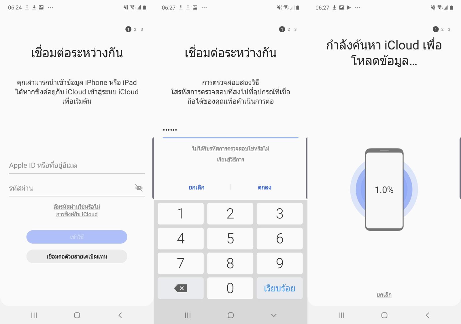 ย้าย iphone ไป samsung ด้วย smart switch
