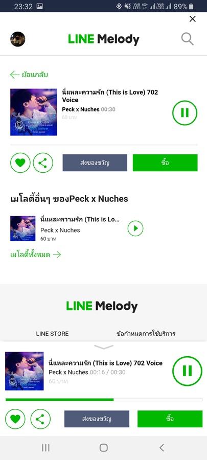 LINE เมโลดี้ LINE Melody
