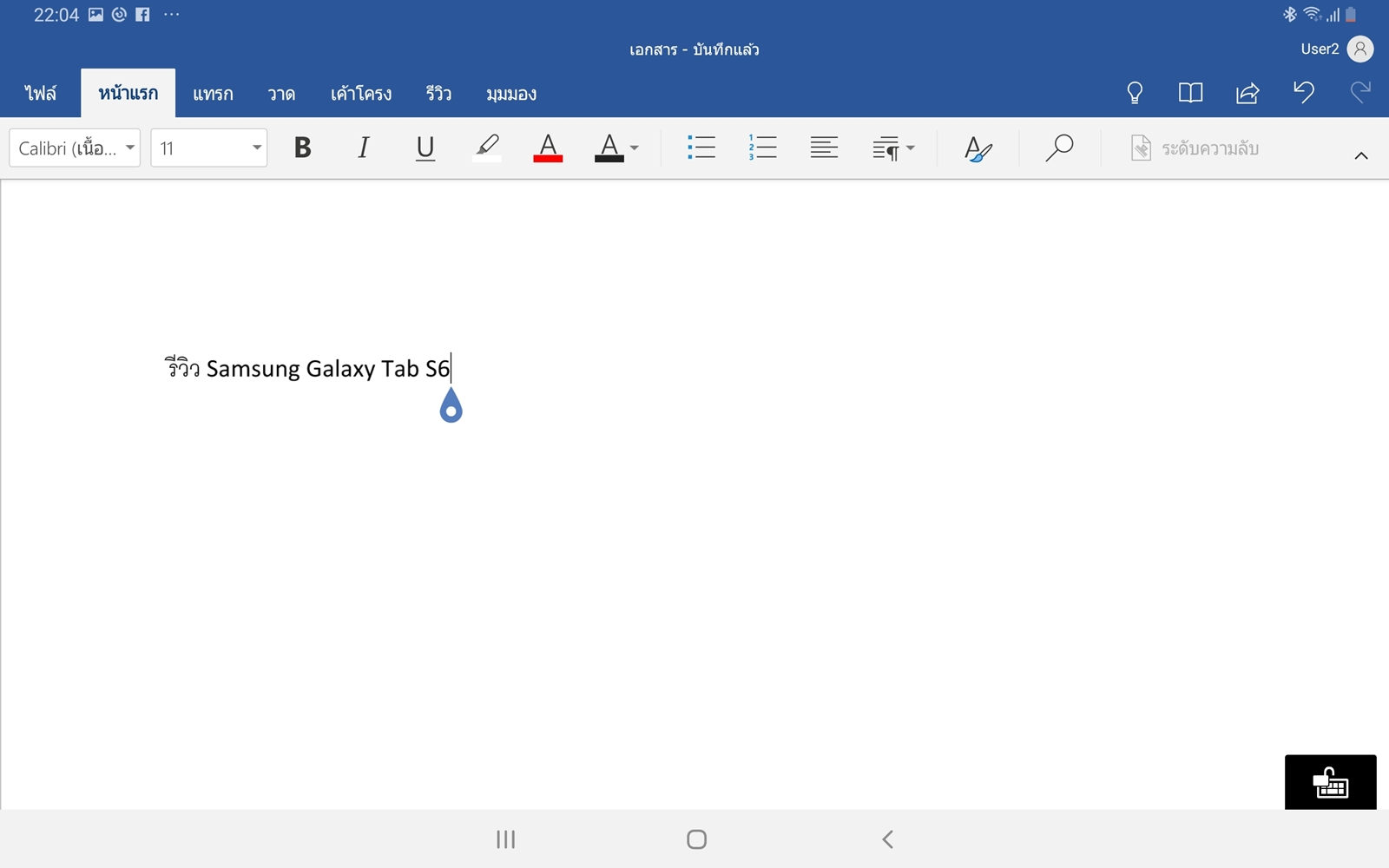 ms office word mobile