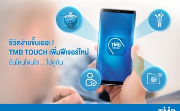 TMB Touch App