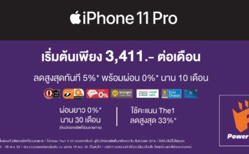 จอง iPhone 11 powebuy
