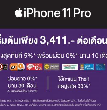 จอง iPhone 11 powebuy