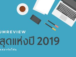 Best of 2019 iAUMReview