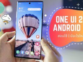 Samsung One UI 2.0