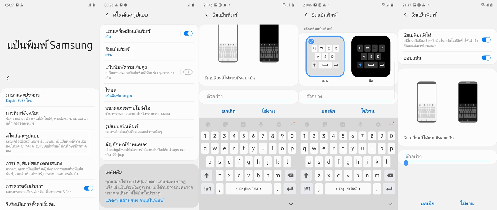adaptive keyboard one ui 2.0