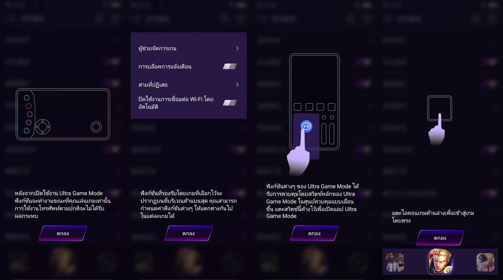 ultra game mode v17