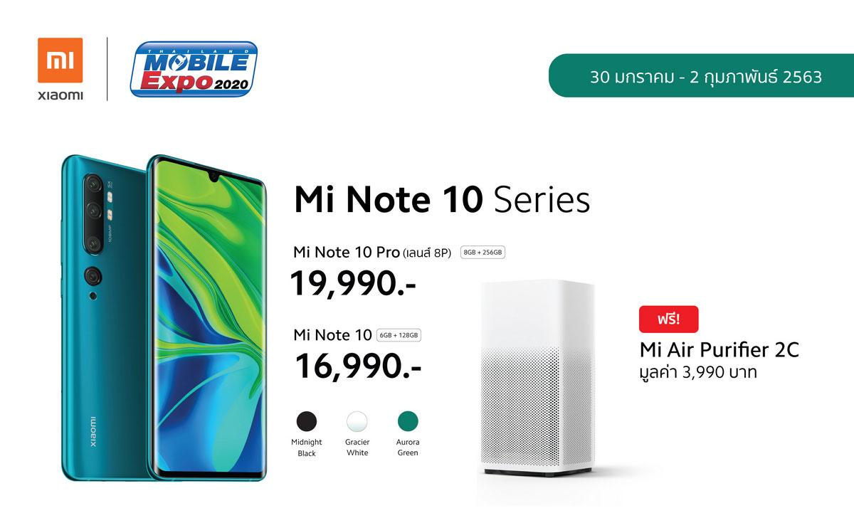 โปร Mi Note 10 & Mi Note 10 Pro Thailand Mobile Expo 2020