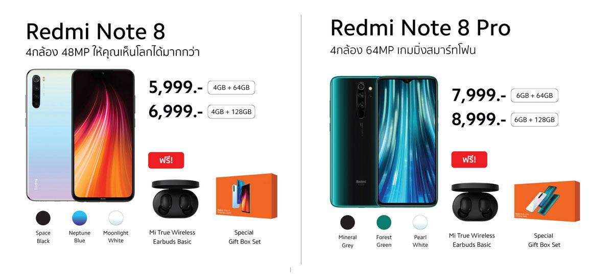 โปร redmi note 8 Thailand Mobile Expo 2020