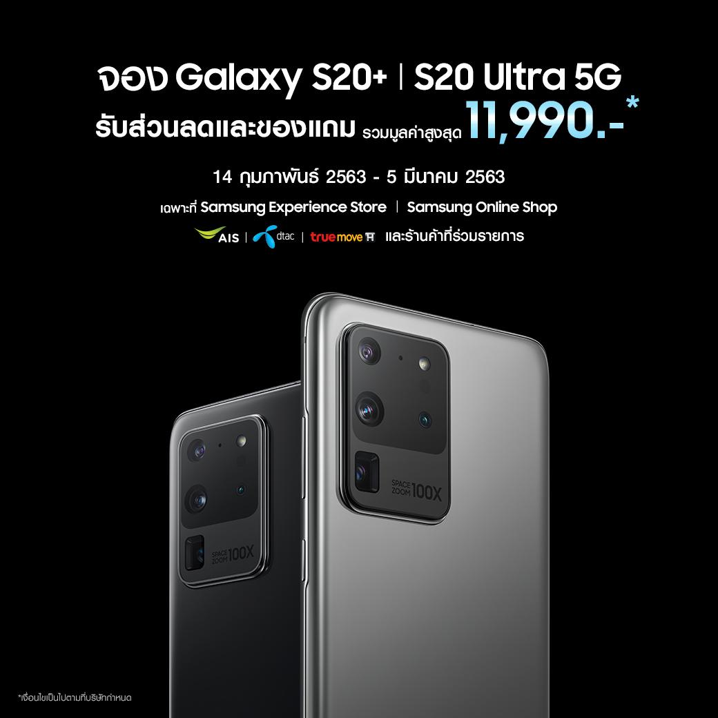 Pre-Order Galaxy S20
