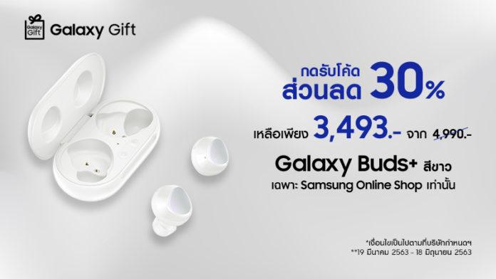 GalaxyGift Buds+