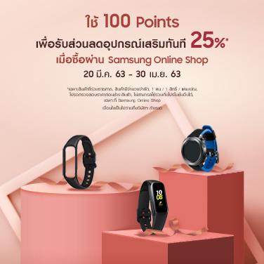 รับส่วนลดผ่าน Samsung Pay นำ point ที่มีใน Samsung pay ไปใช้เป็นส่วนลดอุปกรณ์เสริมของมือถือมากมายใน Samsung Samsung Official Store สูงสุดถึง 50% ไม่ว่าจะเป็น สายนาฬิกา, Wireless Power Bank เคสมือถือ และสายชาร์จ 45วัตต์ และ อื่น ๆ อีกมายมายใน Samsung online store