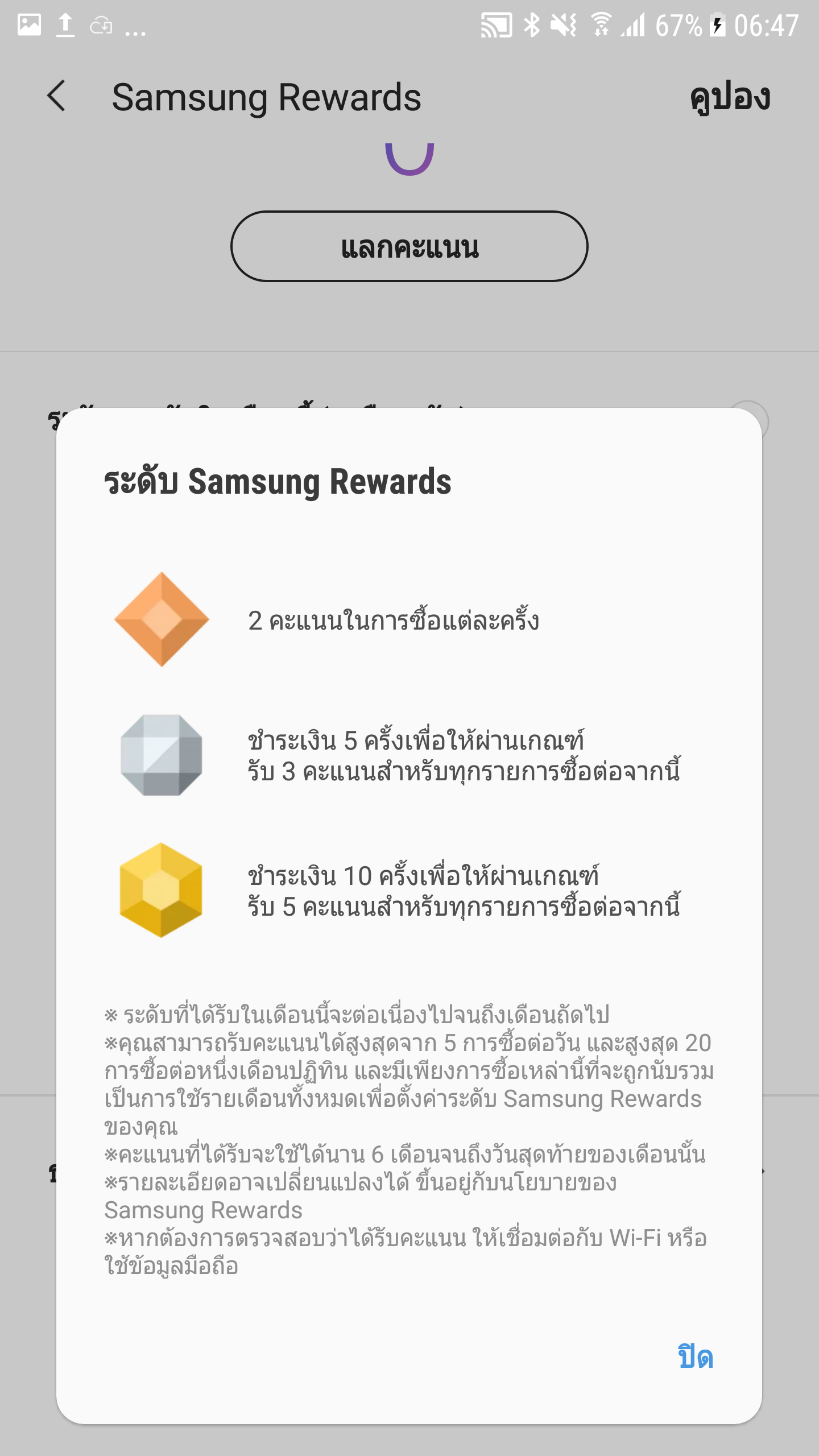Samsung Rewards