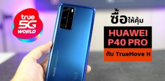 Huawei P40 Pre Booking TrueMove H จอง Huawei P40 True