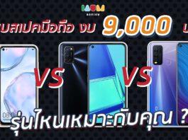 Huawei OPPO Vivo งบ 9000