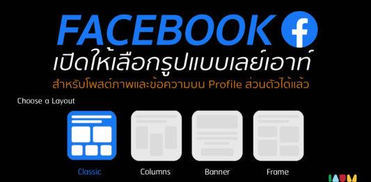 โพสต์รูปบน facebook หลายรูป