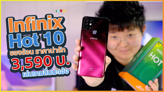 Infinix Hot 10 Review