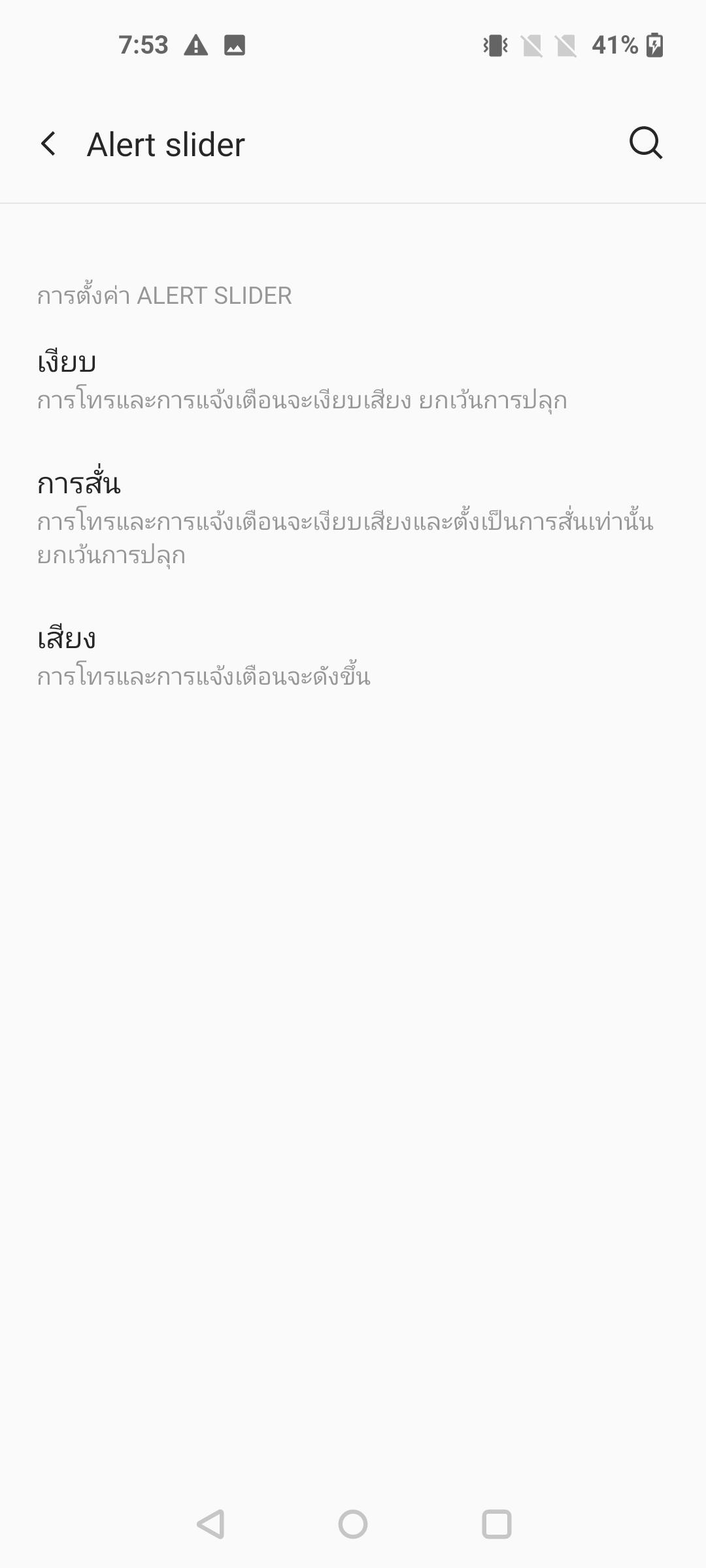 Alert Slider OnePlus 8T