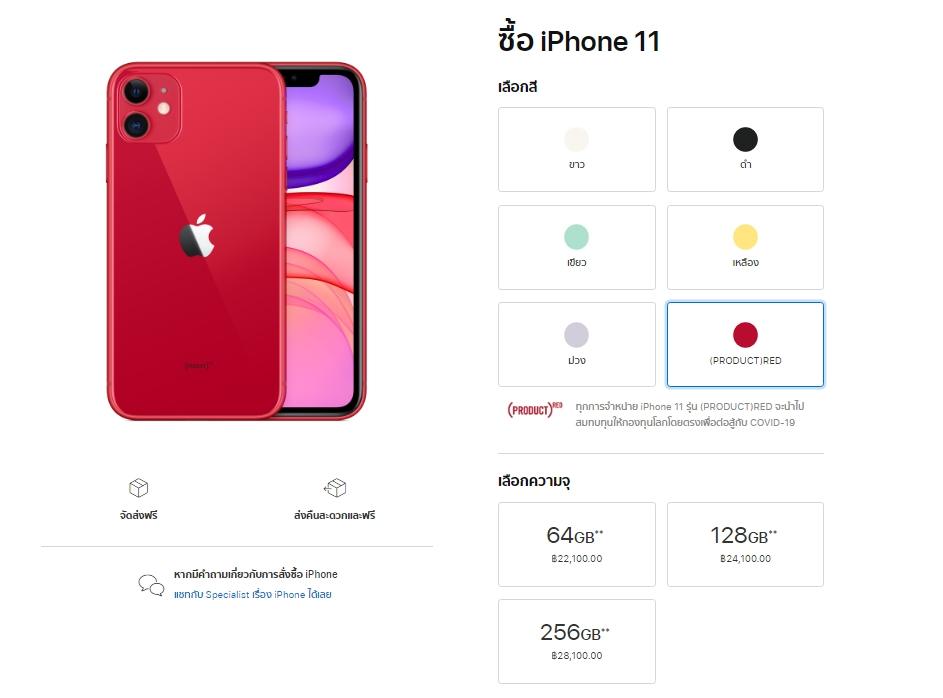iphone 11 ราคา ล่าสุด