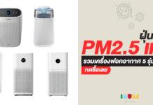 5 เครื่องกรองอากาศน่าสอย ฝุ่น PM 2.5 เกินมาตรฐาน