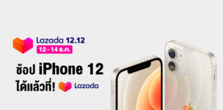 iPhone 12 Lazada