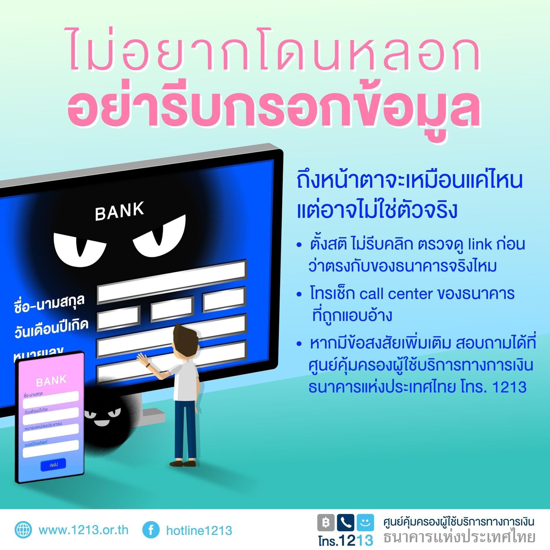 ระวัง SMS ปลอม มีลิงก์ไปเว็บไซต์ปลอม