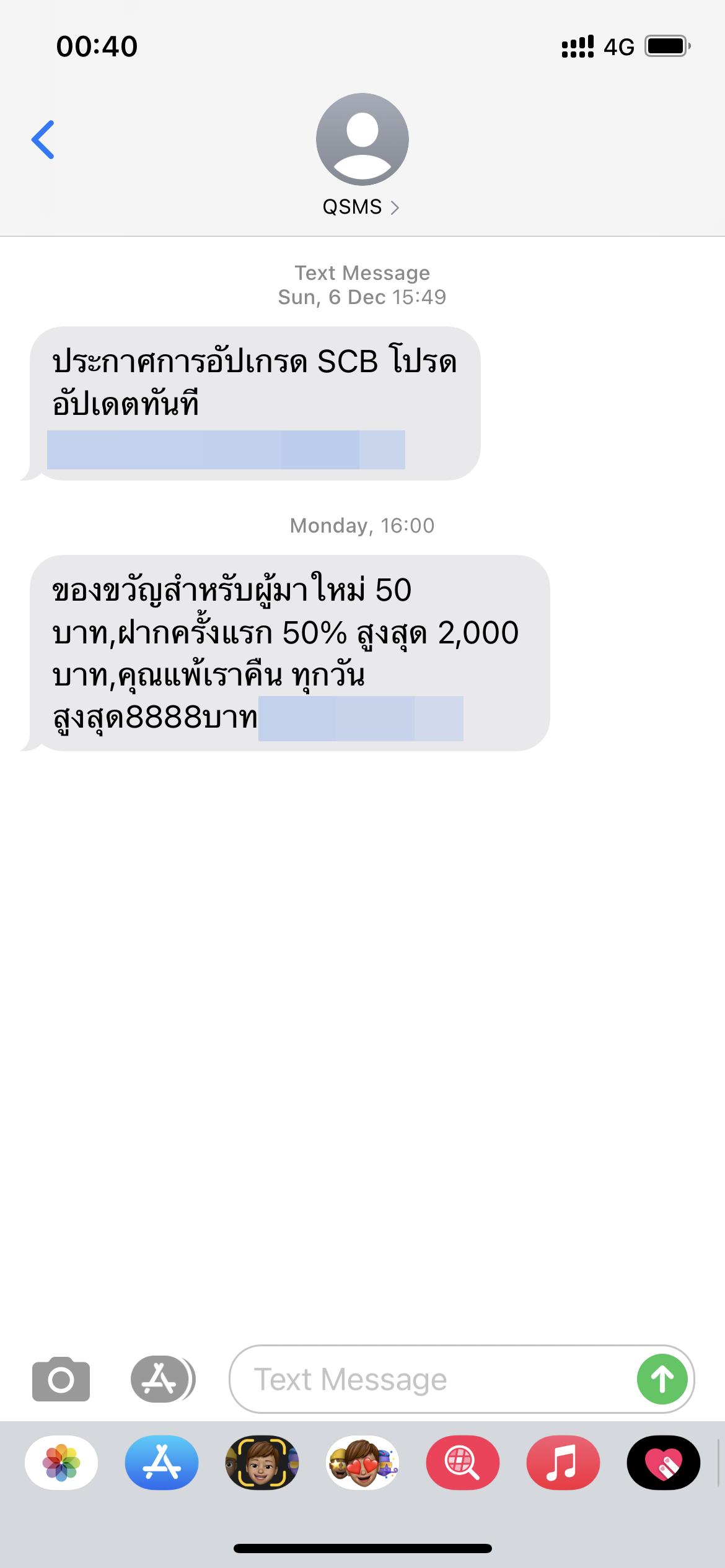 SMS ปลอม