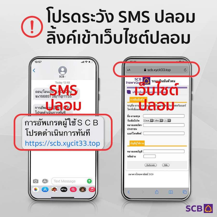 sms ปลอม SCB