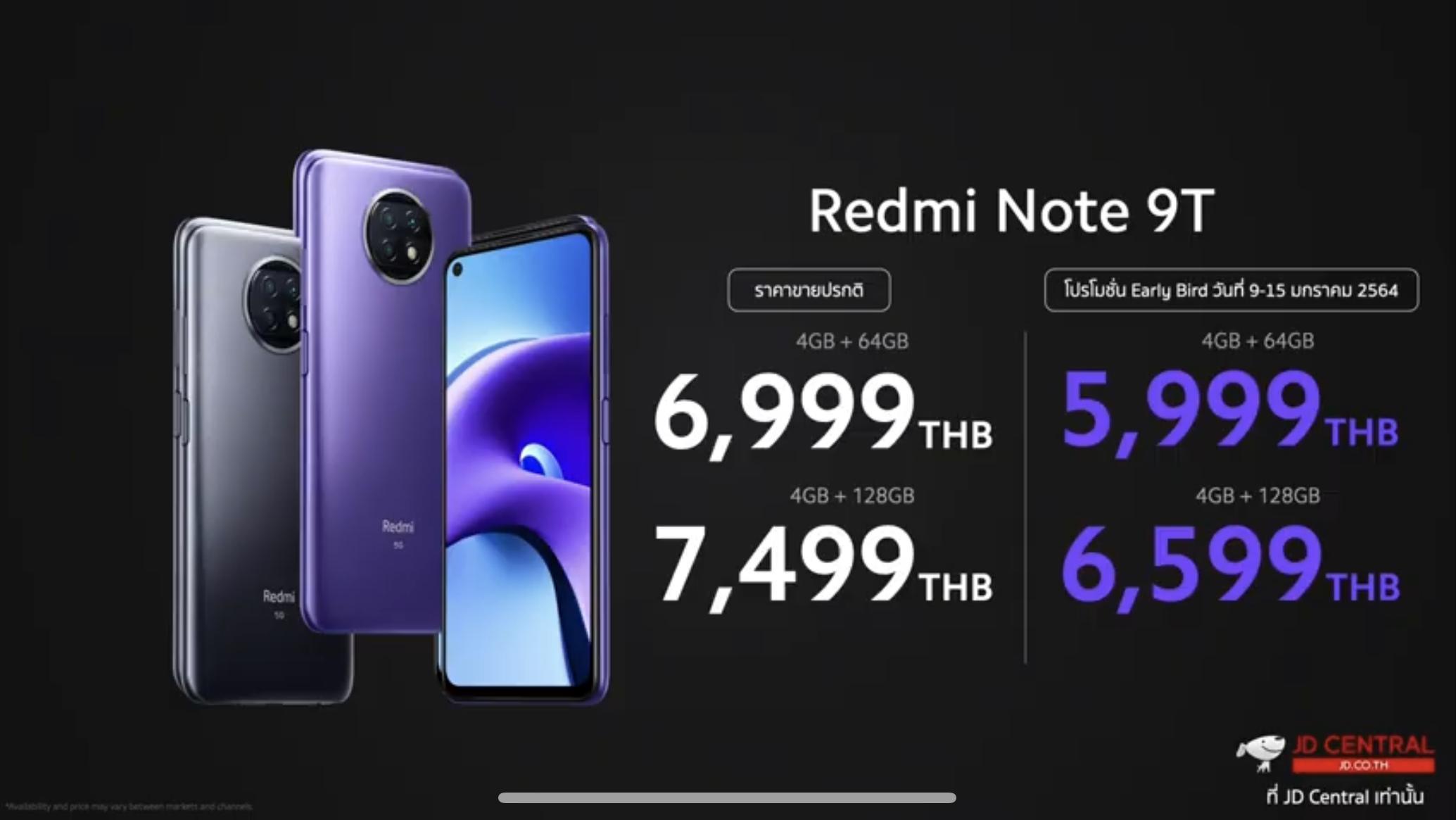 ราคา Redmi Note 9T