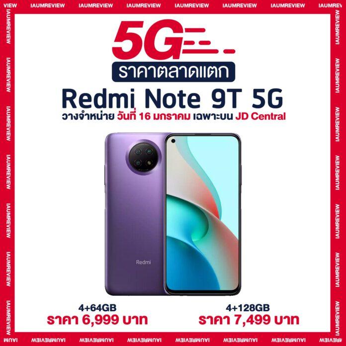 ราคาไทย Redmi 9T
