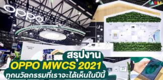 สรุปงาน OPPO MWCS 2021
