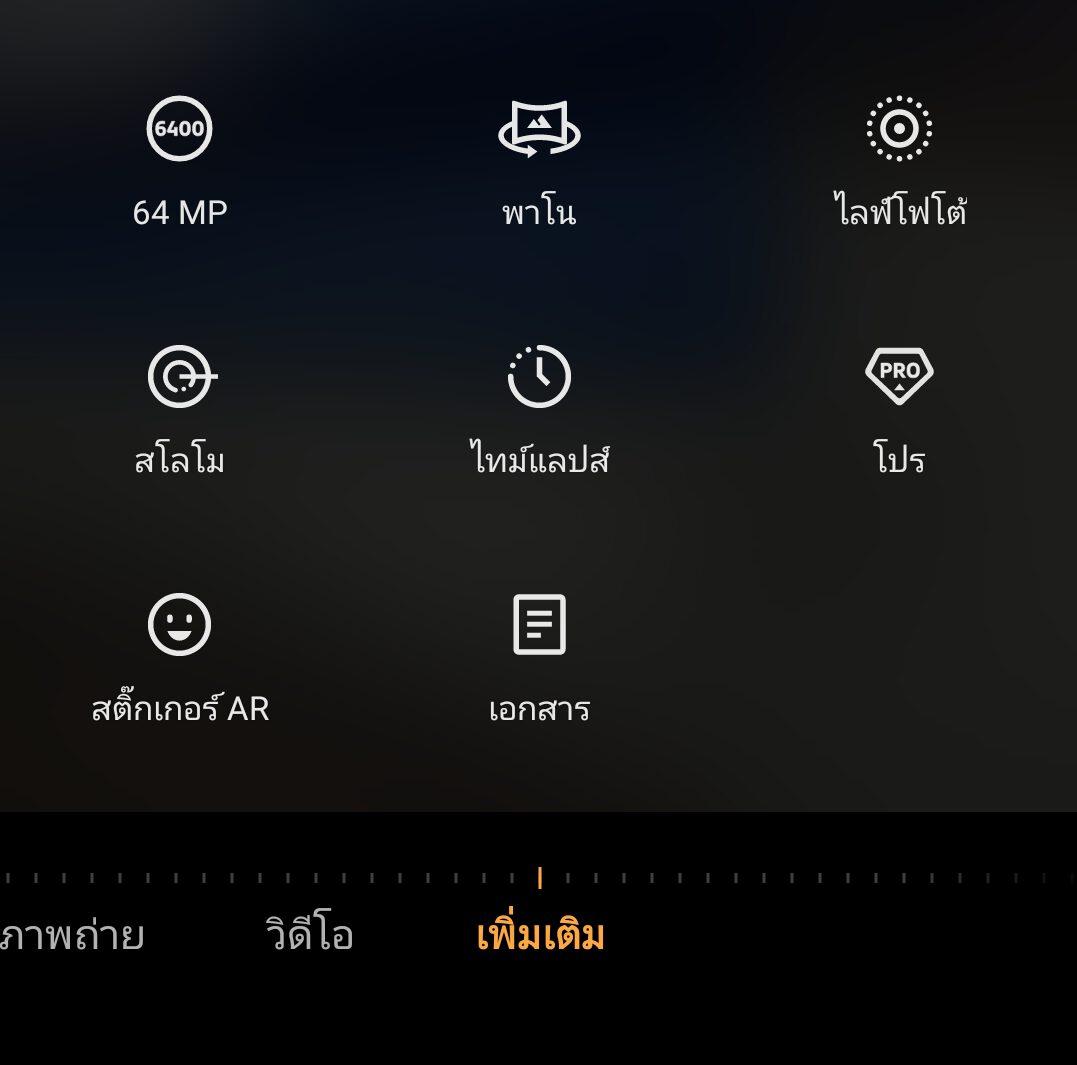 Vivo Y72 Camera Mode