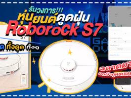 review roborock s7