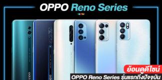 ดีไซน์ OPPO Reno Series